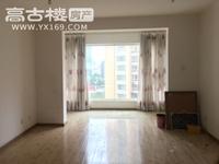 三小旁 兰苑洋房 适合一家人居住的 精装修 3室 1400元/月