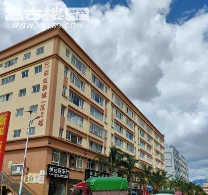 玉溪彩虹新城精装2房 61.7平 看房联系