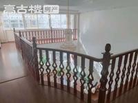 月光花园2跃3大复式楼266平精装低价急售!
