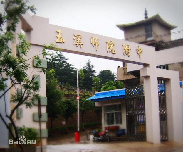玉溪师范学院-附属中学