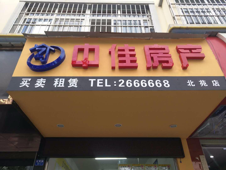 云南中佳房地产经纪有限公司