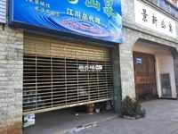 江川区景新路南段景新公寓7号商铺急售