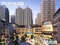 市中心万达新天地小公寓商铺 未来繁荣之地 首付低 所剩无几