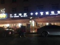 大广场十千酒馆、十千宣威饭店
