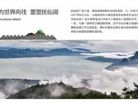 高原明珠抚仙湖,广龙小镇,最新核心商业区房源,开始报名了。公寓、商铺、客栈,报名