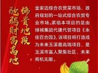 万裕润园,李琪公租房,金家边农贸市场招租火热报名中.....
