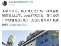 出售新天地商业广场22.3平米37.9万商铺