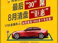 中梁壹号院 绝版车位 渠道内部价 交一万抵三万 9万一个 先到先得 市场价12万
