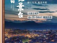 丽江,免费体验全国唯一的70年产权的住宅公寓,首付12万就能拥有一个看古城的房子