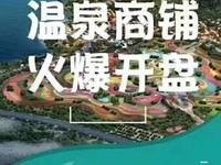 卢西阿泸古洞东方玫瑰谷温泉入户独栋别墅总价146到188万 每户赠送20平果园!