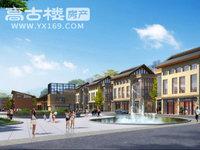 泸西东方玫瑰谷 4A级景区 温泉商铺 温泉别墅每平8500起 投资收益可观