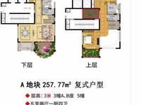 出售富然 兰溪湖畔5室2厅4卫315平复式住宅黄金地段稀有好房南北通透