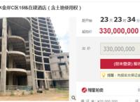 玉溪一项目烂尾七年迎转机 39层在建酒店3.3亿元拍卖