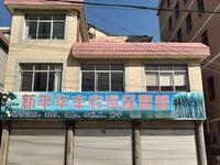 出售新平县城青龙路120平米商铺