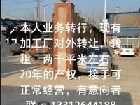出售高仓镇2000平米70万厂房