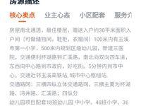 出售高铁新城 玉溪锦府3室2厅2卫139平米106万住宅